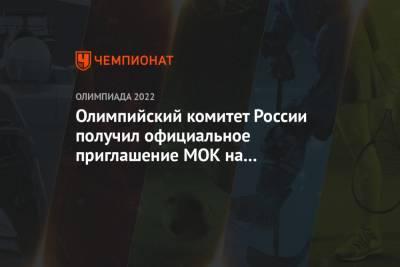 Олимпийский комитет России получил официальное приглашение МОК на Игры-2022