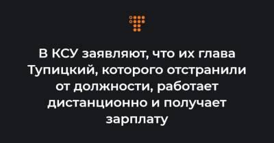 В КСУ заявляют, что их глава Тупицкий, которого отстранили от должности, работает дистанционно и получает зарплату