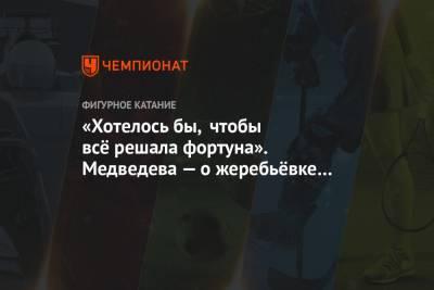 «Хотелось бы, чтобы всё решала фортуна». Медведева — о жеребьёвке Кубка Первого канала