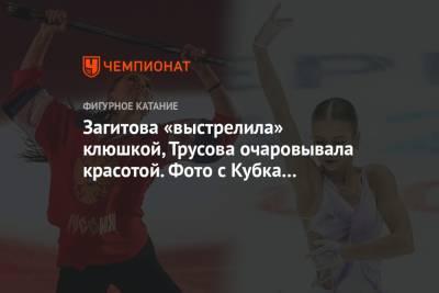 Загитова «выстрелила» клюшкой, Трусова очаровывала красотой. Фото с Кубка Первого канала