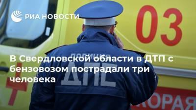 В Свердловской области в ДТП с бензовозом пострадали три человека