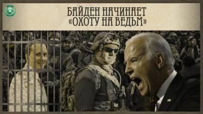 Администрация Байдена начинает закручивать гайки «неугодным»