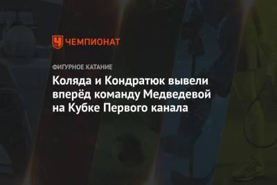 Коляда и Кондратюк вывели вперёд команду Медведевой на Кубке Первого канала