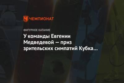 У команды Евгении Медведевой — приз зрительских симпатий Кубка Первого канала
