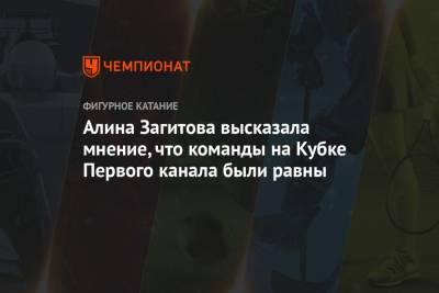 Алина Загитова высказала мнение, что команды на Кубке Первого канала были равны