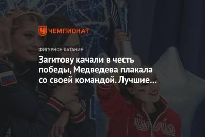 Загитову качали в честь победы, Медведева плакала со своей командой. Лучшие фото с КПК