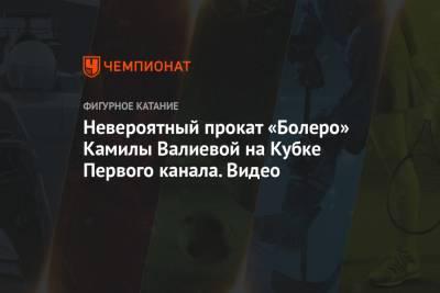 Невероятный прокат «Болеро» Камилы Валиевой на Кубке Первого канала. Видео
