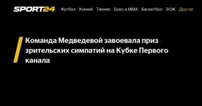 Команда Медведевой завоевала приз зрительских симпатий на Кубке Первого канала