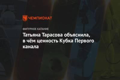 Татьяна Тарасова объяснила, в чём ценность Кубка Первого канала