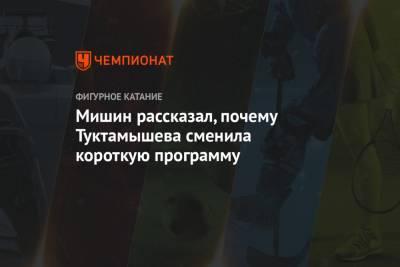 Мишин рассказал, почему Туктамышева сменила короткую программу
