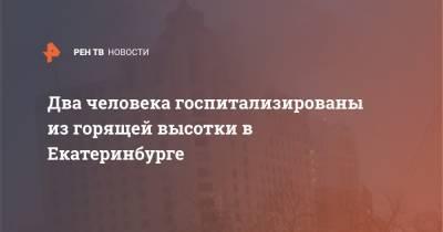 Два человека госпитализированы из горящей высотки в Екатеринбурге