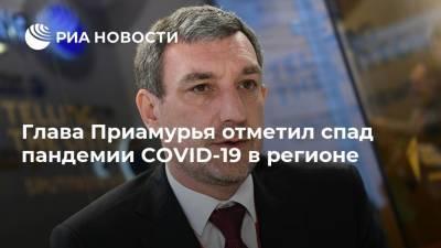 Глава Приамурья отметил спад пандемии COVID-19 в регионе