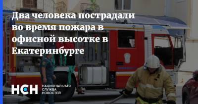 Два человека пострадали во время пожара в офисной высотке в Екатеринбурге