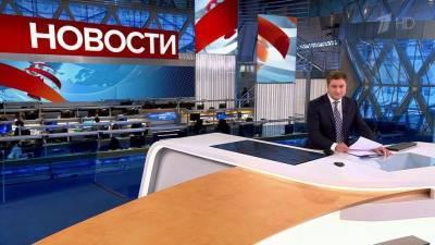 Выпуск новостей в 15:00 от 08.02.2021