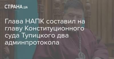 Глава НАПК составил на главу Конституционного суда Тупицкого два админпротокола