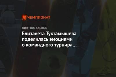 Елизавета Туктамышева поделилась эмоциями от командного турнира в Москве