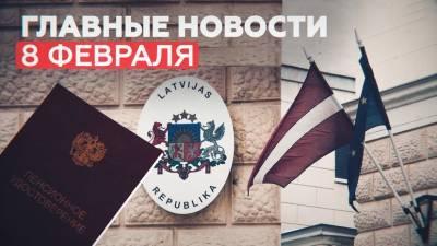Новости дня — 8 февраля: лидерство России по вакцинам, прогнозы по масочному режиму, отравление водой в Красноярске