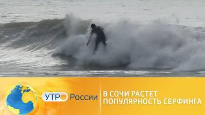 Утро России. В Сочи растет популярность серфинга
