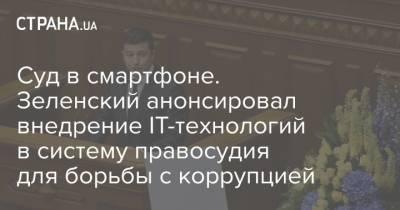Суд в смартфоне. Зеленский анонсировал внедрение IT-технологий в систему правосудия для борьбы с коррупцией