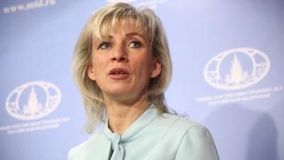 Захарова: Россия отреагирует на новые санкции Евросоюза по делу Навального