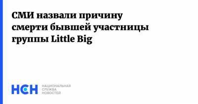 СМИ назвали причину смерти бывшей участницы группы Little Big