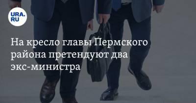 На кресло главы Пермского района претендуют два экс-министра