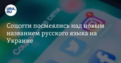 Соцсети посмеялись над новым названием русского языка на Украине. «Ничего своего нет»