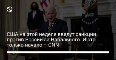 США на этой неделе введут санкции против России за Навального. И это только начало – CNN