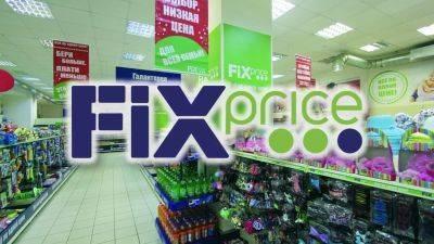 Книга заявок на IPO Fix Price покрыта на весь объем сделки - источник