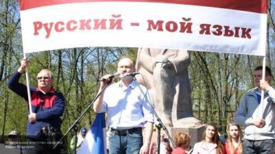 На Украине запустили флешмоб в поддержку русского языка