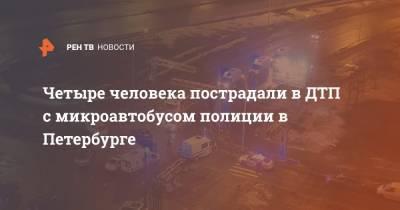 Четыре человека пострадали в ДТП с микроавтобусом полиции в Петербурге