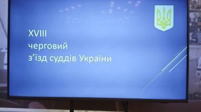 Съезд судей одобрил избрание трех членов ВСП