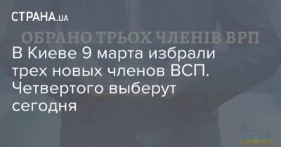 В Киеве 9 марта избрали трех новых членов ВСП. Четвертого выберут сегодня