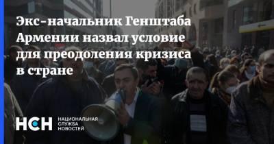Экс-начальник Генштаба Армении назвал условие для преодоления кризиса в стране