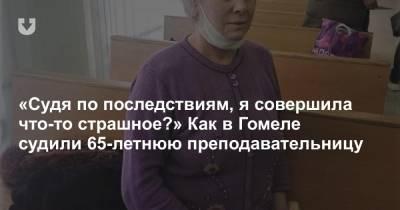 «Судя по последствиям, я совершила что-то страшное?» Как в Гомеле судили 65-летнюю преподавательницу