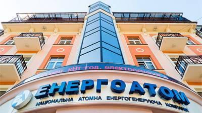 НКРЭКУ оштрафовала «Энергоатом» на 170 тыс. грн за недопоставки э/э для населения по ПСО в январе