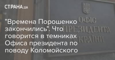 """""""Времена Порошенко закончились"""". Что говорится в темниках Офиса президента по поводу Коломойского"""