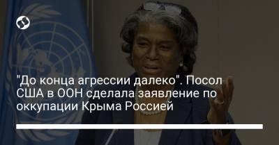 """""""До конца агрессии далеко"""". Посол США в ООН сделала заявление по оккупации Крыма Россией"""