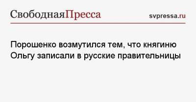Порошенко возмутился тем, что княгиню Ольгу записали в русские правительницы