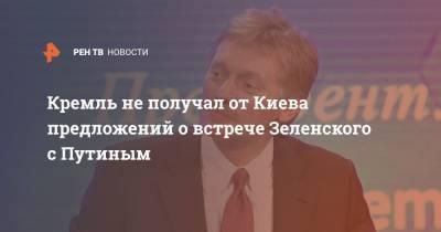 Кремль не получал от Киева предложений о встрече Зеленского с Путиным