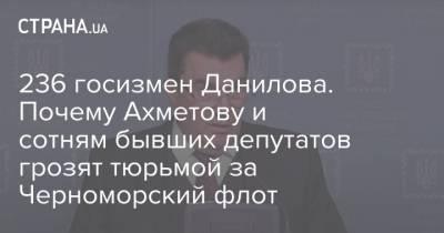 236 госизмен Данилова. Почему Ахметову и сотням бывших депутатов грозят тюрьмой за Черноморский флот