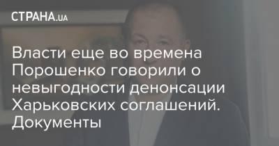 Власти еще во времена Порошенко говорили о невыгодности денонсации Харьковских соглашений. Документы