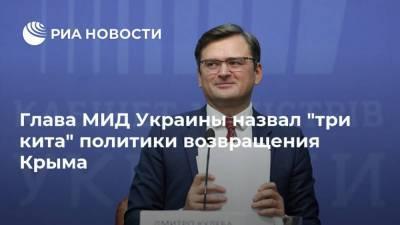 """Глава МИД Украины назвал """"три кита"""" политики возвращения Крыма"""