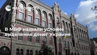 В МВФ назвали условие выделения денег Украине