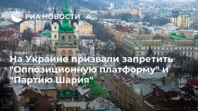 """На Украине призвали запретить """"Оппозиционную платформу"""" и """"Партию Шария"""""""