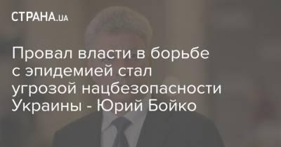 Провал власти в борьбе с эпидемией стал угрозой нацбезопасности Украины - Юрий Бойко