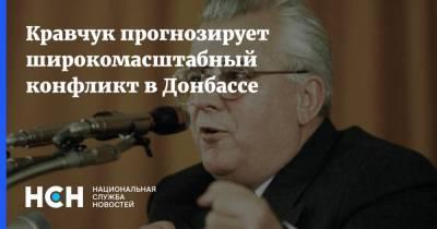 Кравчук прогнозирует широкомасштабный конфликт в Донбассе