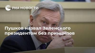 Пушков назвал Зеленского президентом без принципов