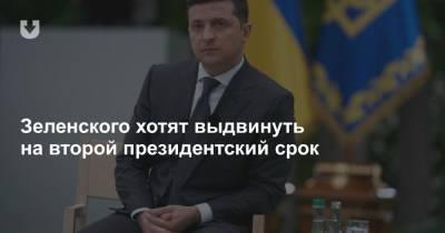 Зеленского хотят выдвинуть на второй президентский срок