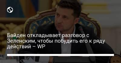 Байден откладывает разговор с Зеленским, чтобы побудить его к ряду действий – WP